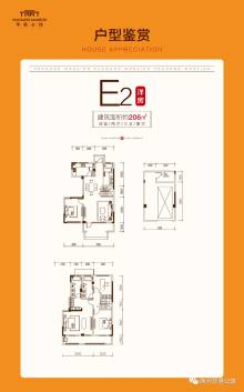 华港公馆户型图