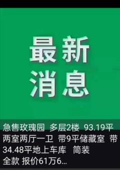 出租商河涌鑫花苑小区车库